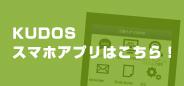 スマートフォン専用公式アプリ